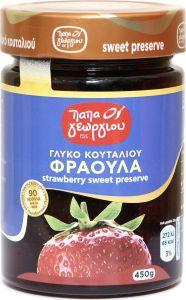 Παπαγεωργίου Γλυκό του κουταλιού Φράουλα 450gr