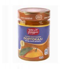 Παπαγεωργίου Γλυκό του κουταλιού Πορτοκάλι 450gr
