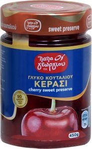 Παπαγεωργίου Γλυκό του Κουταλιού Κεράσι 450gr