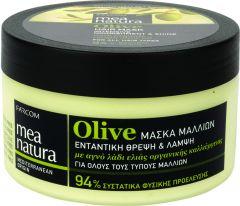 Mea Natura Olive Μάσκα Μαλλιών Εντατική Θρέψη & Λάμψη 250ml